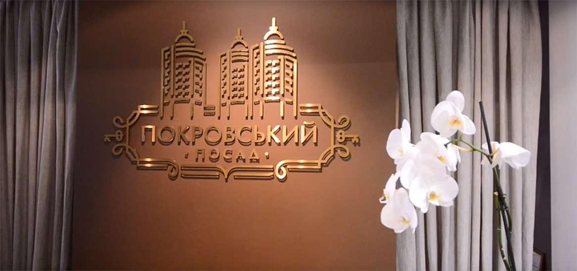 Покровский Посад - элитный жилой комплекс на Подоле в самом центре Киева